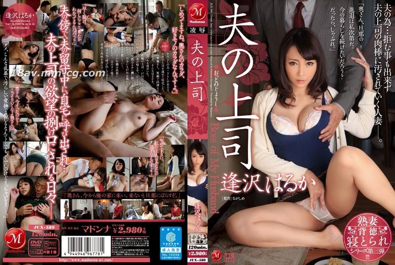 免費線上成人影片,免費線上A片,JUX-589 - [中文]老公的主管 逢澤晴香