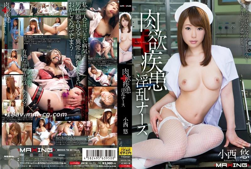 免費線上成人影片,免費線上A片,MIGD-634-[中文]肉慾病患 淫亂護士 小西悠