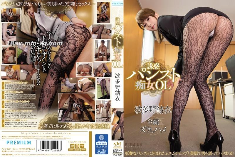 免費線上成人影片,免費線上A片,PGD-820-[中文]色誘性感絲襪癡女OL 波多野結衣