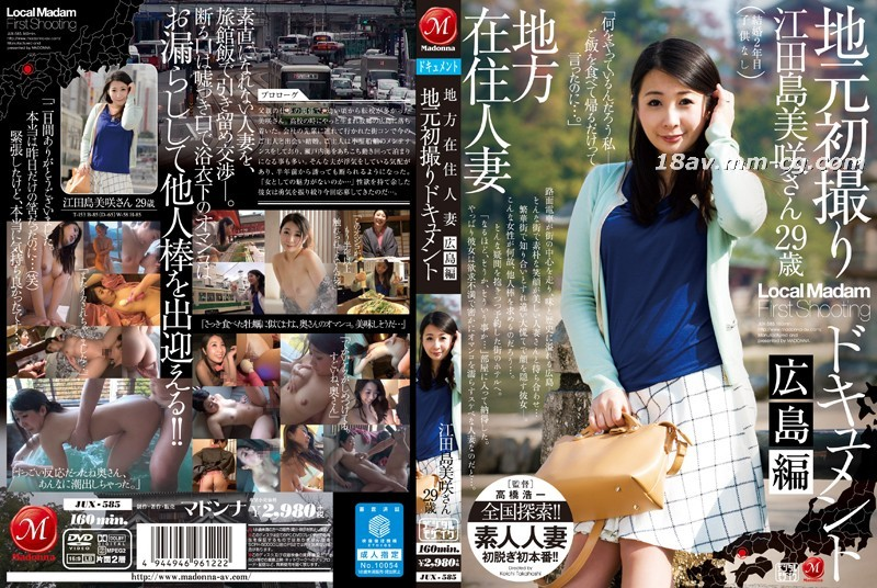 [中文]住在鄉下的人妻 地方人妻在老家首度拍攝紀錄 廣島篇 江田島美笑