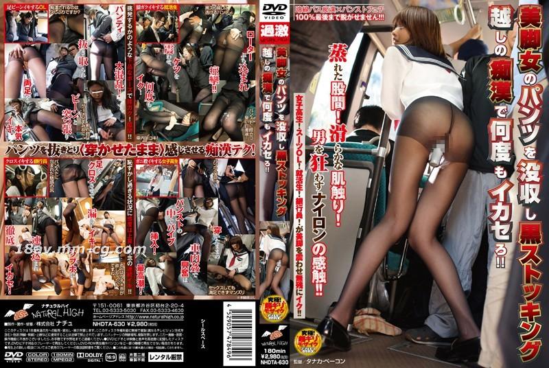 免費線上成人影片,免費線上A片,NHDTA-630-[中文]沒收美腿女的內褲隔著黑絲襪的愛撫讓她們幾度高潮!