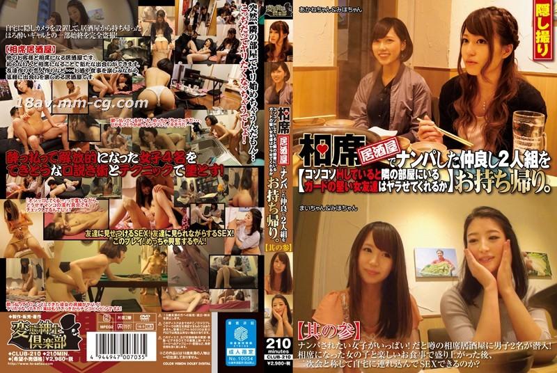 免費線上成人影片,免費線上A片,CLUB-210-[中文]防備堅固的女性朋友們會讓人上嗎 其之三