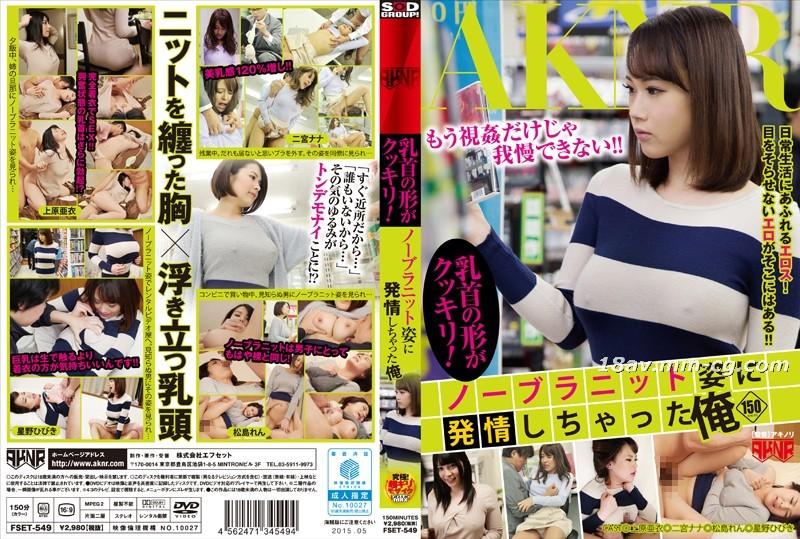 免費線上成人影片,免費線上A片,FSET-549-[中文]乳頭的形狀很尖挺!我對沒穿胸罩的她興奮了
