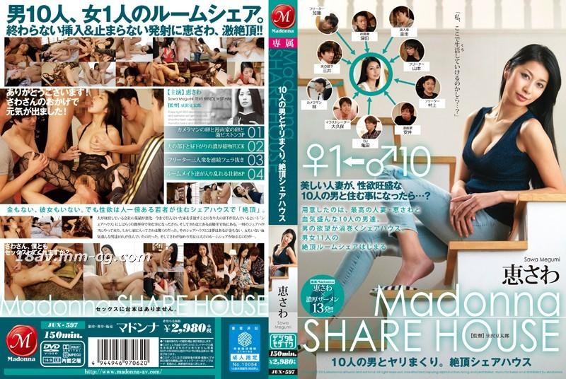 免費線上成人影片,免費線上A片,JUX-597-[中文]和10名男人不斷作愛。 絕頂合租房子 惠紗和