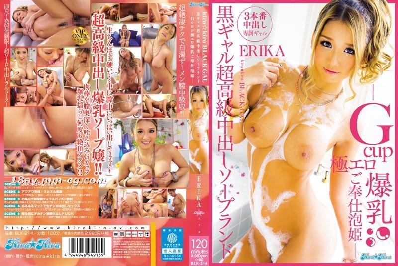 免費線上成人影片,免費線上A片,BLK-214 - [中文]亮晶晶黑辣妹。ERIKA