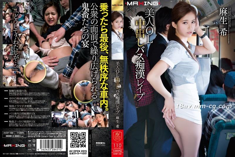 免費線上成人影片,免費線上A片,AVOP-130 - [中文]美人OL內射巴士癡漢強暴 麻生希