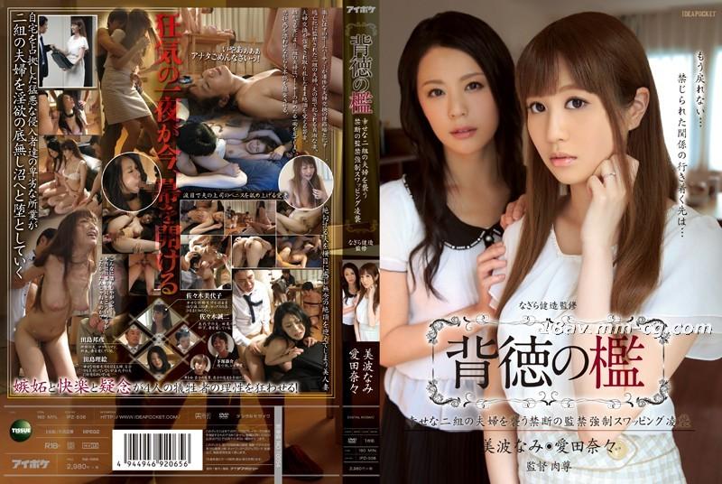免費線上成人影片,免費線上A片,IPZ-508-[中文]背德性愛 兩對夫妻被監禁 遭遇變態淩辱 美波 愛田奈