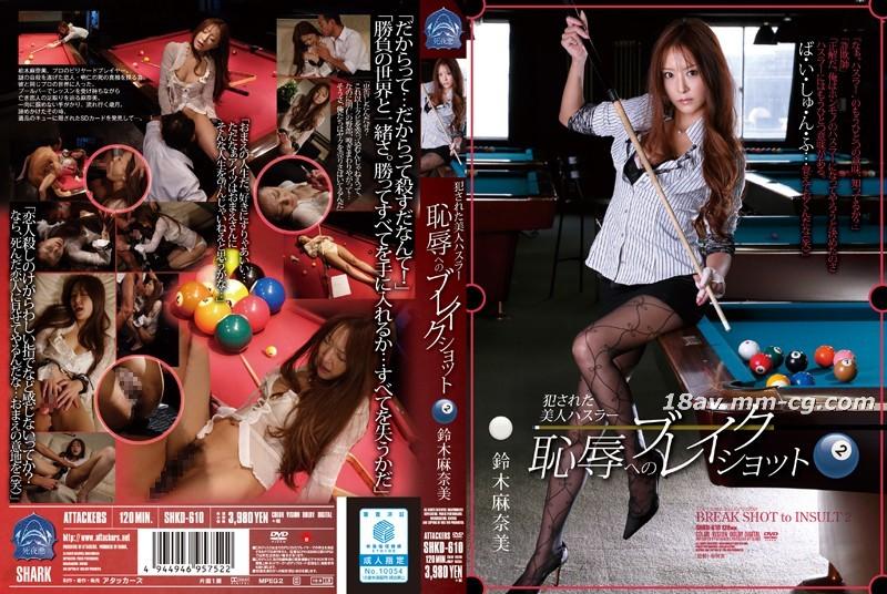 免費線上成人影片,免費線上A片,SHKD-610 - [中文]凌辱的開局 2。鈴木麻奈美