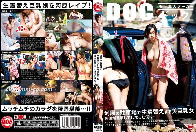 免費線上成人影片,免費線上A片,RDT-206 - [中文]偶然目擊在河原停車上更衣的美巨乳女讓我.....