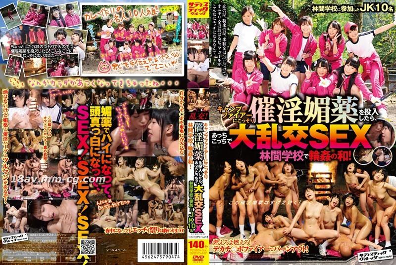 免費線上成人影片,免費線上A片,SVDVD-447 - [中文]偷偷在營火內加入催淫春藥,最後變成在林間學校四處大亂交的輪姦大團圓!