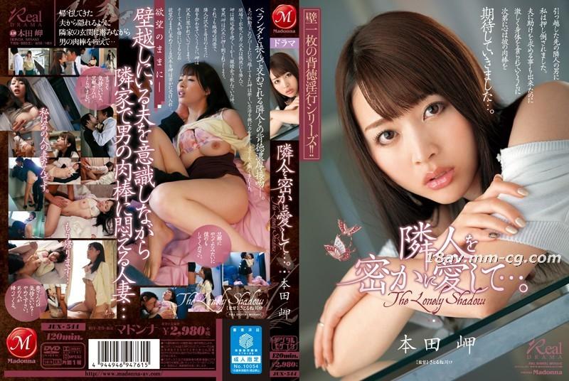 免費線上成人影片,免費線上A片,JUX-544 - [中文]偷偷愛著鄰居..... 本田岬