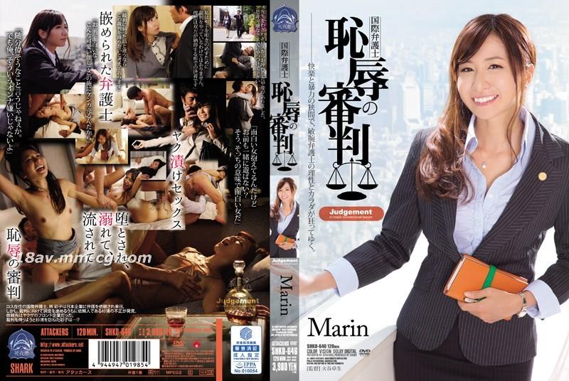 免費線上成人影片,免費線上A片,SHKD-646 - [中文]國際律師 恥辱的審判 Marin