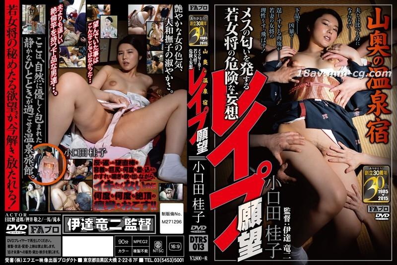 [中文]強暴願望 深山的溫泉旅館 發出雌性味道的年輕女老闆娘的危險妄想 小口田桂子