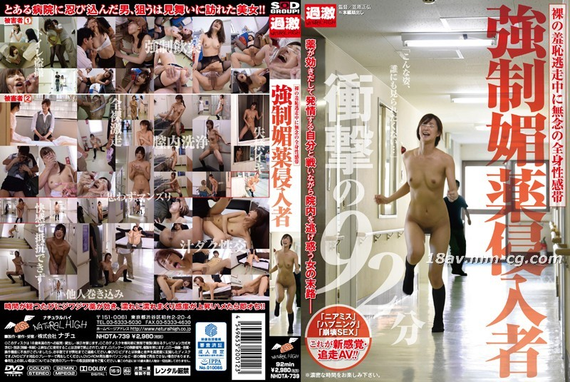 免費線上成人影片,免費線上A片,NHDTA-739 - [中文]強灌春藥侵入者 裸體羞恥逃走中全身都成了性感帶