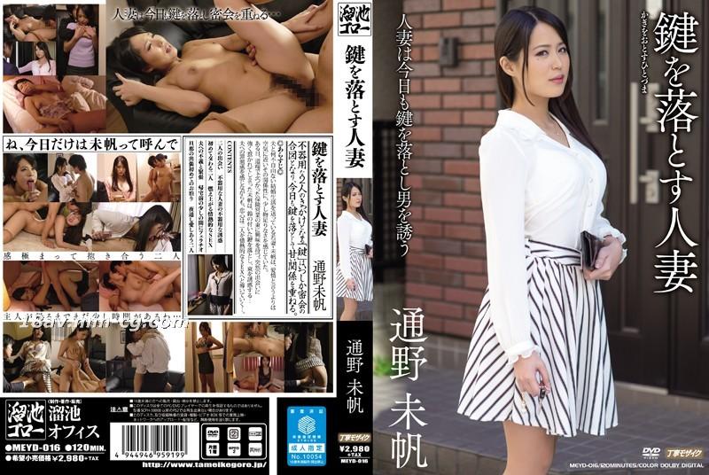 免費線上成人影片,免費線上A片,MEYD-016 - [中文]掉落鑰匙的人妻。通野未帆