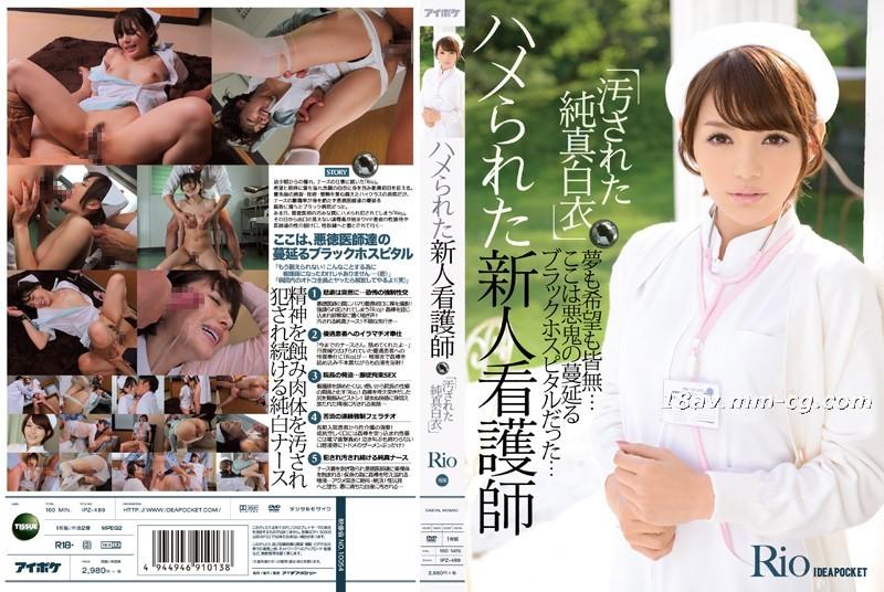 免費線上成人影片,免費線上A片,IPZ-489 - [中文]被上了的新人看護師 Rio