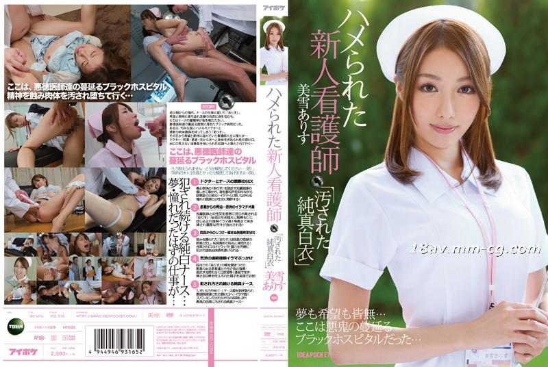免費線上成人影片,免費線上A片,IPZ-518 - [中文]被上了的新人看護師,被玷汙了的純真白衣 美雪愛麗絲