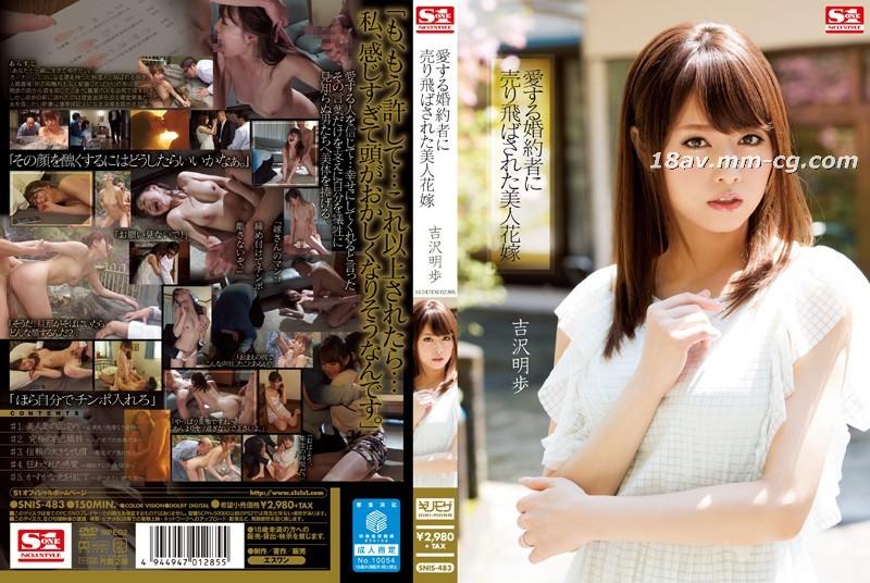 免費線上成人影片,免費線上A片,SNIS-483 - [中文]被心愛未婚夫出賣的美人新娘 吉澤明步