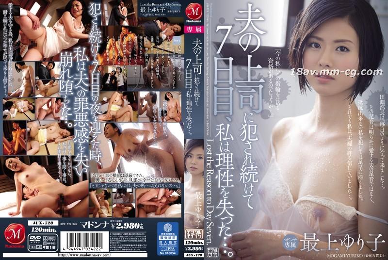免費線上成人影片,免費線上A片,JUX-728 - [中文]被老公主管持續強暴的第7天,我失去理智了... 最上百合子