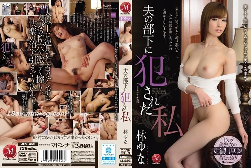 免費線上成人影片,免費線上A片,JUX-650 - [中文]被老公部屬強暴的我 林由奈