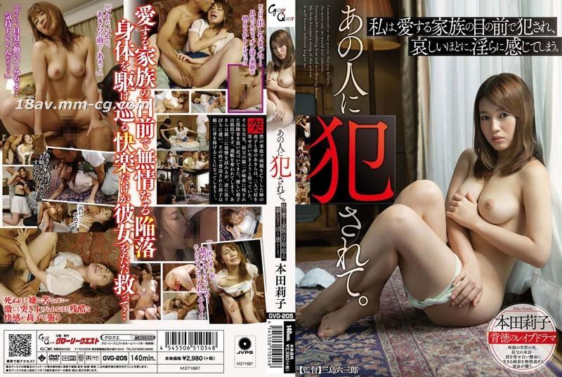 免費線上成人影片,免費線上A片,GVG-205 - [中文]被那個人強暴.本田莉子