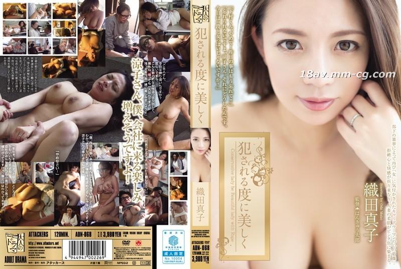 免費線上成人影片,免費線上A片,ADN-068 - [中文]愈被強暴愈發美麗 織田真子
