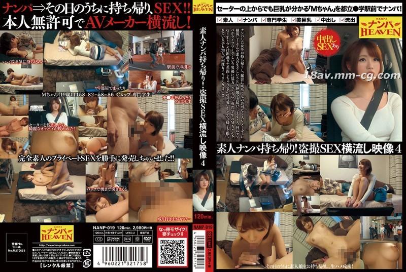 免費線上成人影片,免費線上A片,NANP-019 - [中文]搭訕素人帶回家!偷拍性愛畫面流出 4