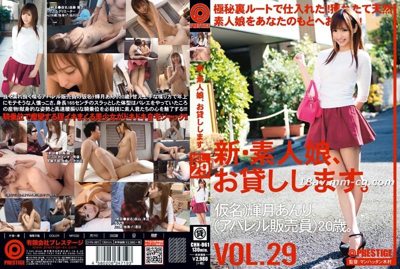 免費線上成人影片,免費線上A片,CHN-061 - [中文]新、出借素人正妹。 VOL.29 輝月杏梨