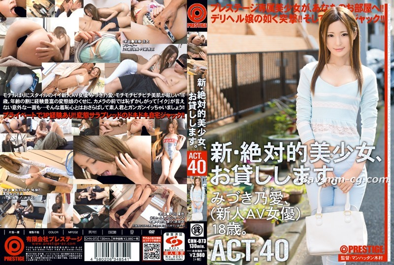 免費線上成人影片,免費線上A片,CHN-073 - [中文]新。出借絕對美少女。 ACT.40 三月乃愛