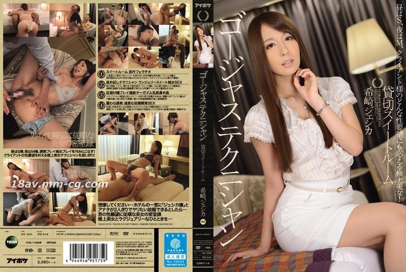 免費線上成人影片,免費線上A片,IPZ-545 - [中文]極致美女出租甜蜜套房 希崎