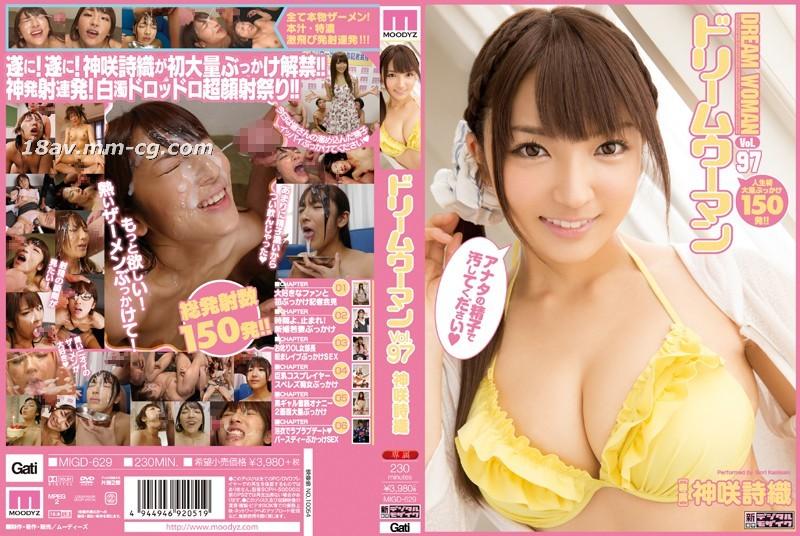免費線上成人影片,免費線上A片,MIGD-629 - [中文]夢幻少女Vol.97 神笑詩織