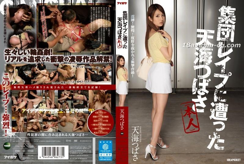 免費線上成人影片,免費線上A片,IPZ-847-[中文]遭集體強暴(本人)震撼!驚訝!讓人緊張到心臟快要跳出來的衝擊作品! 天海翼