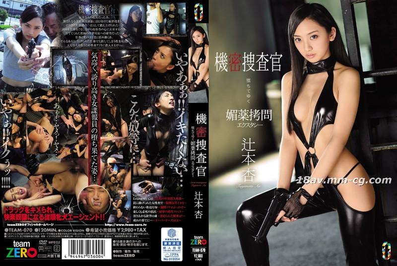 免費線上成人影片,免費線上A片,TEAM-070 - [中文]機密搜查官 漸漸墮落的春藥拷問凌辱 千本杏