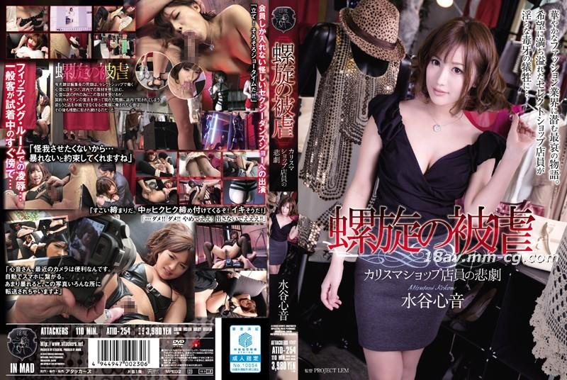 免費線上成人影片,免費線上A片,ATID-254 - [中文]螺旋的被虐 精品店店員的悲劇 水谷心音
