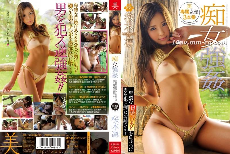 免費線上成人影片,免費線上A片,BBI-178 - [中文]癡女強姦。櫻木凜
