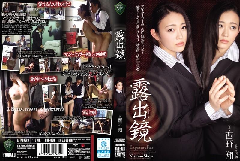 免費線上成人影片,免費線上A片,RBD-688 - [中文]露出鏡。西野翔