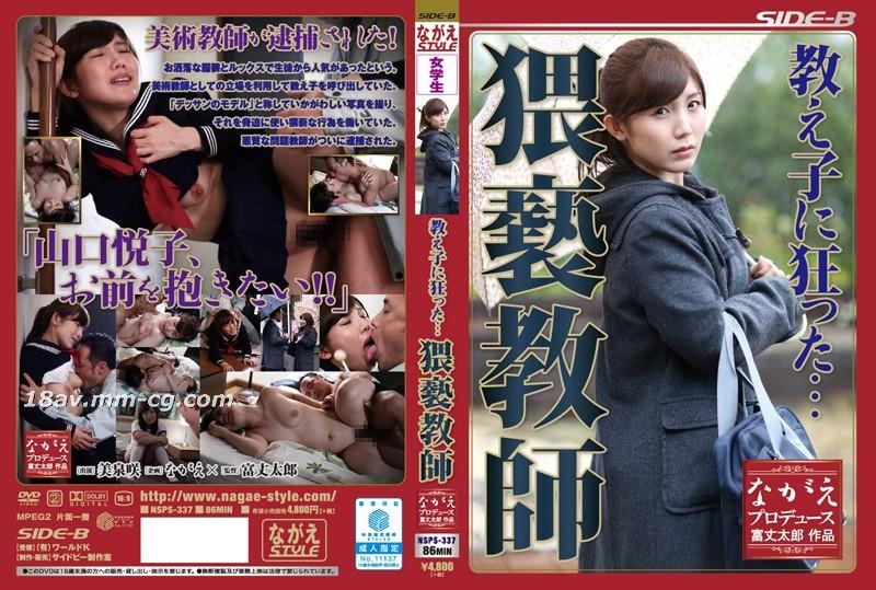免費線上成人影片,免費線上A片,NSPS-337 - [中文]讓學生痛狂.....猥褻教師 美泉笑