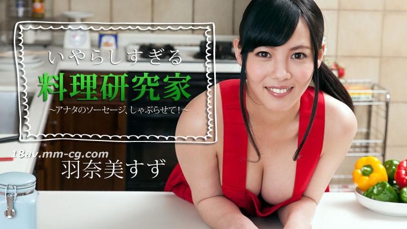免費線上成人影片,免費線上A片,HEYZO-1211-[無碼]最新heyzo.com 1211 料理研究家 羽奈美