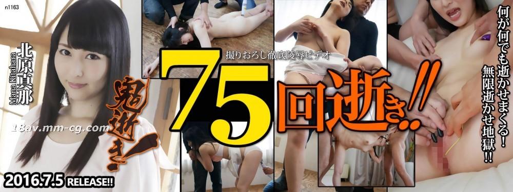 免費線上成人影片,免費線上A片,Tokyo Hot n1163 - [無碼]Tokyo Hot n1163 鬼逝 北原真那