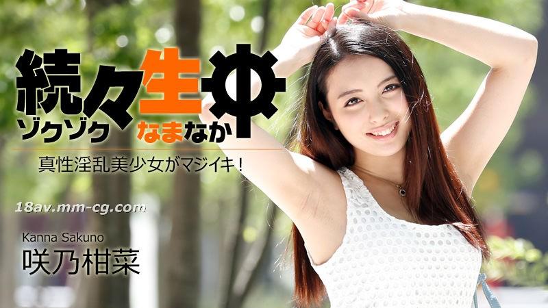 免費線上成人影片,免費線上A片,HEYZO-1417-[無碼]最新heyzo.com 1417 續生中 真性淫亂美少女 笑乃柑菜