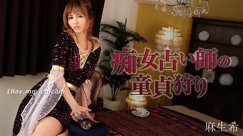 免費線上成人影片,免費線上A片,HEYZO-1525 - [無碼]最新heyzo.com 1525 癡女算命師童貞狩獵 麻生希