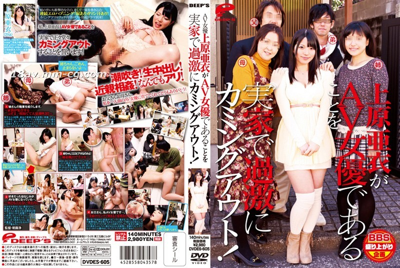 免費線上成人影片,免費線上A片,DVDES-605 - [中文]AV女優上原亞衣因為成為AV女優在老家引起激戰!