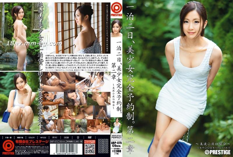 免費線上成人影片,免費線上A片,ABP-075 - [中文]二天一夜,美少女完全預約制。 第二章 美波小夜