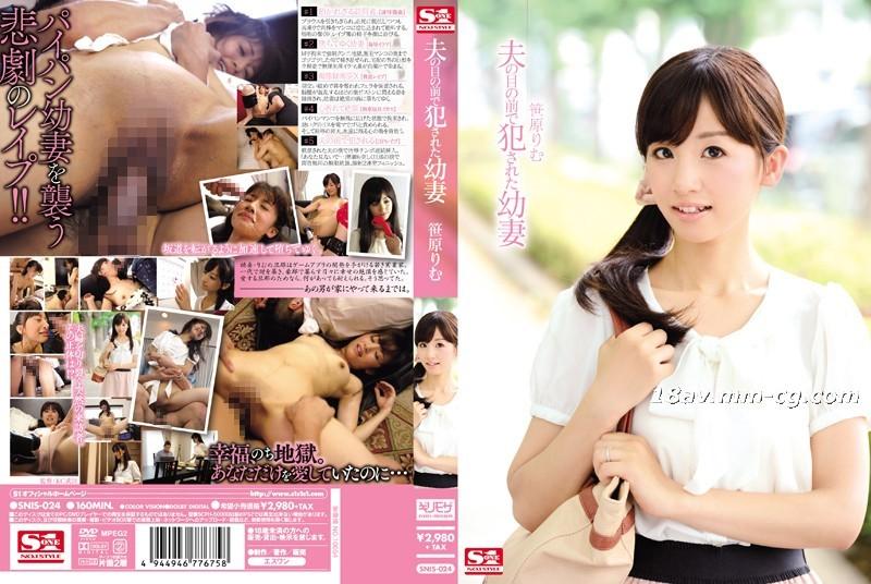 免費線上成人影片,免費線上A片,SNIS-024 - [中文]在老公面前被侵犯的嫩妻 屜原理姆