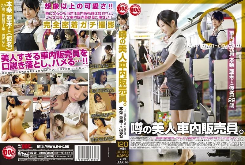 免費線上成人影片,免費線上A片,CTC-001 - [中文]傳說中的漂亮隨車販賣員。