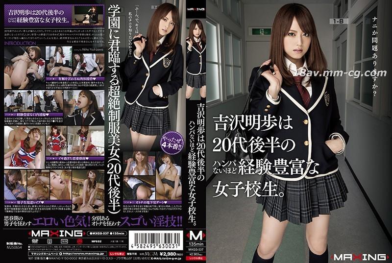 免費線上成人影片,免費線上A片,MXGS-537 - [中文]吉澤明步是20歲世代後半有超厲害豐富經驗的女學生。