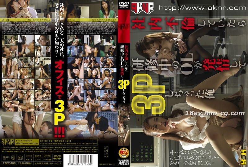 免費線上成人影片,免費線上A片,FSET-406-[中文]在公司搞不倫時,研習中的OL發情於是就一起玩三人行