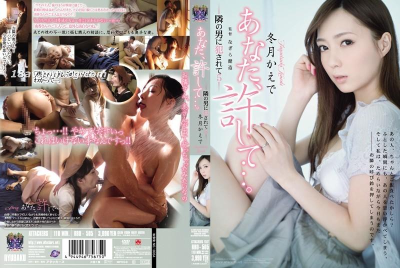 免費線上成人影片,免費線上A片,RBD-585 - [中文]親愛的、請原諒我…。-被隔壁的男人所侵犯5- 冬月楓
