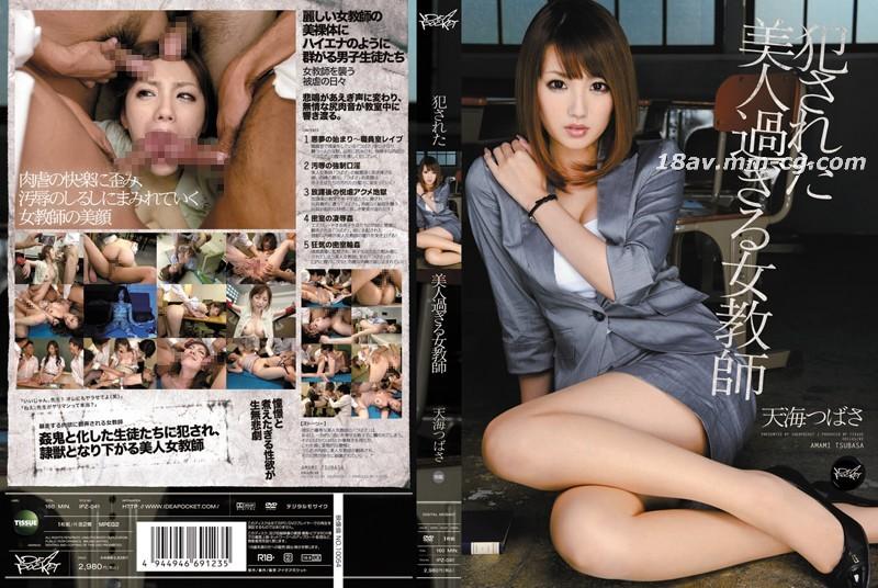 免費線上成人影片,免費線上A片,IPZ-041 - [中文]被侵犯的超美女老師 天海翼