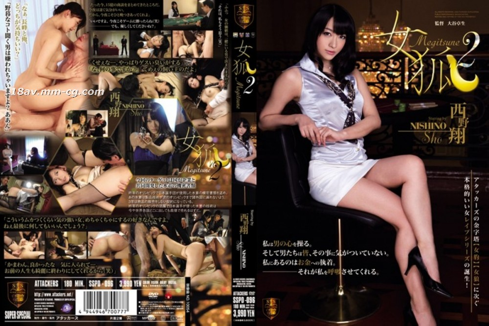 免費線上成人影片,免費線上A片,SSPD-096 - [中文]女狐2 西野翔